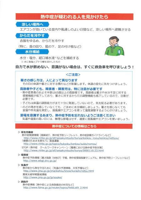 熱中症予防の注意喚起について_d0070316_13492409.jpg