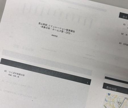 東京大学へ(ドクターXプロジェクト)_a0059217_13452546.jpg