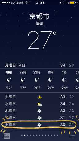 土曜日はちょっと涼しい?_e0103327_21314082.jpg