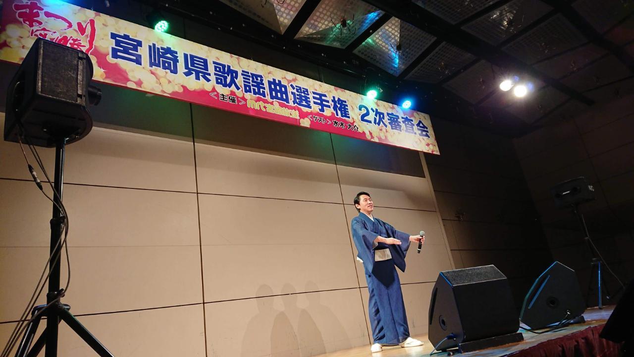 宮崎県歌謡曲選手権2次予選_d0051146_8425023.jpg
