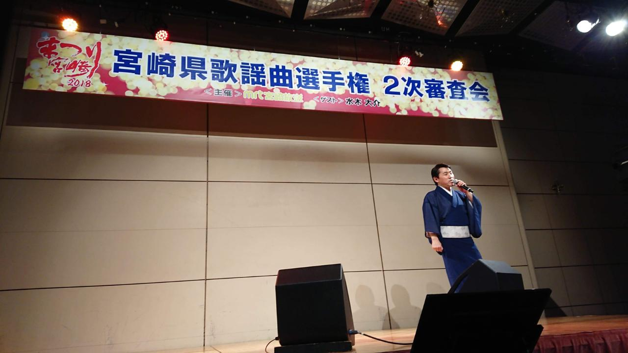 宮崎県歌謡曲選手権2次予選_d0051146_8425042.jpg