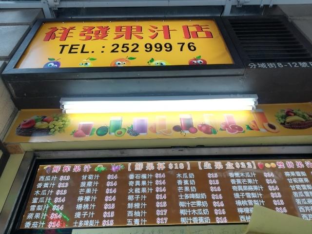 祥發果汁店_b0248150_11133543.jpg