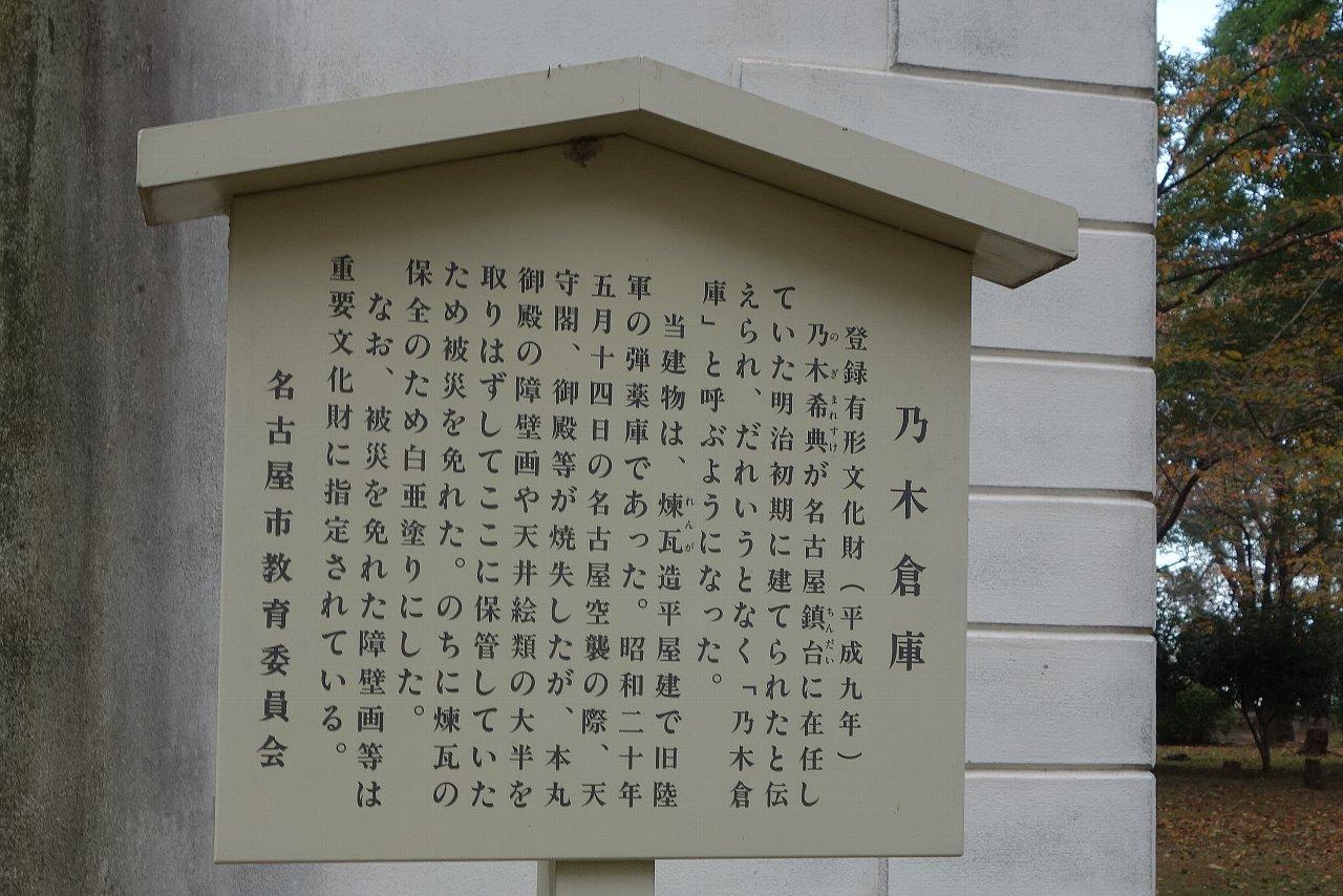 名城公園 乃木倉庫_c0112559_07401035.jpg