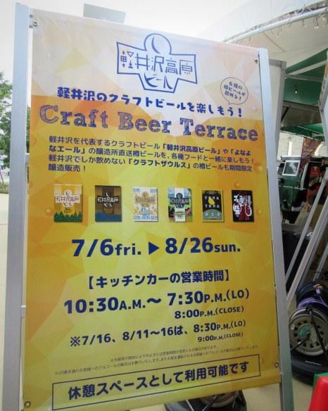 軽井沢プリンスショッピングプラザ*スタバの新作~新店チェック!_f0236260_03084784.jpg