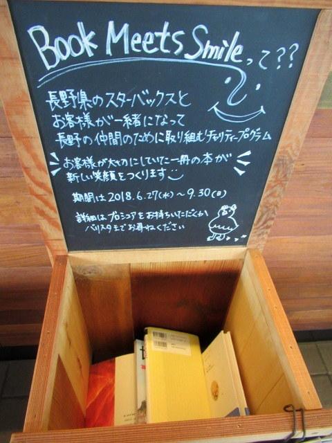 軽井沢プリンスショッピングプラザ*スタバの新作~新店チェック!_f0236260_03104665.jpg