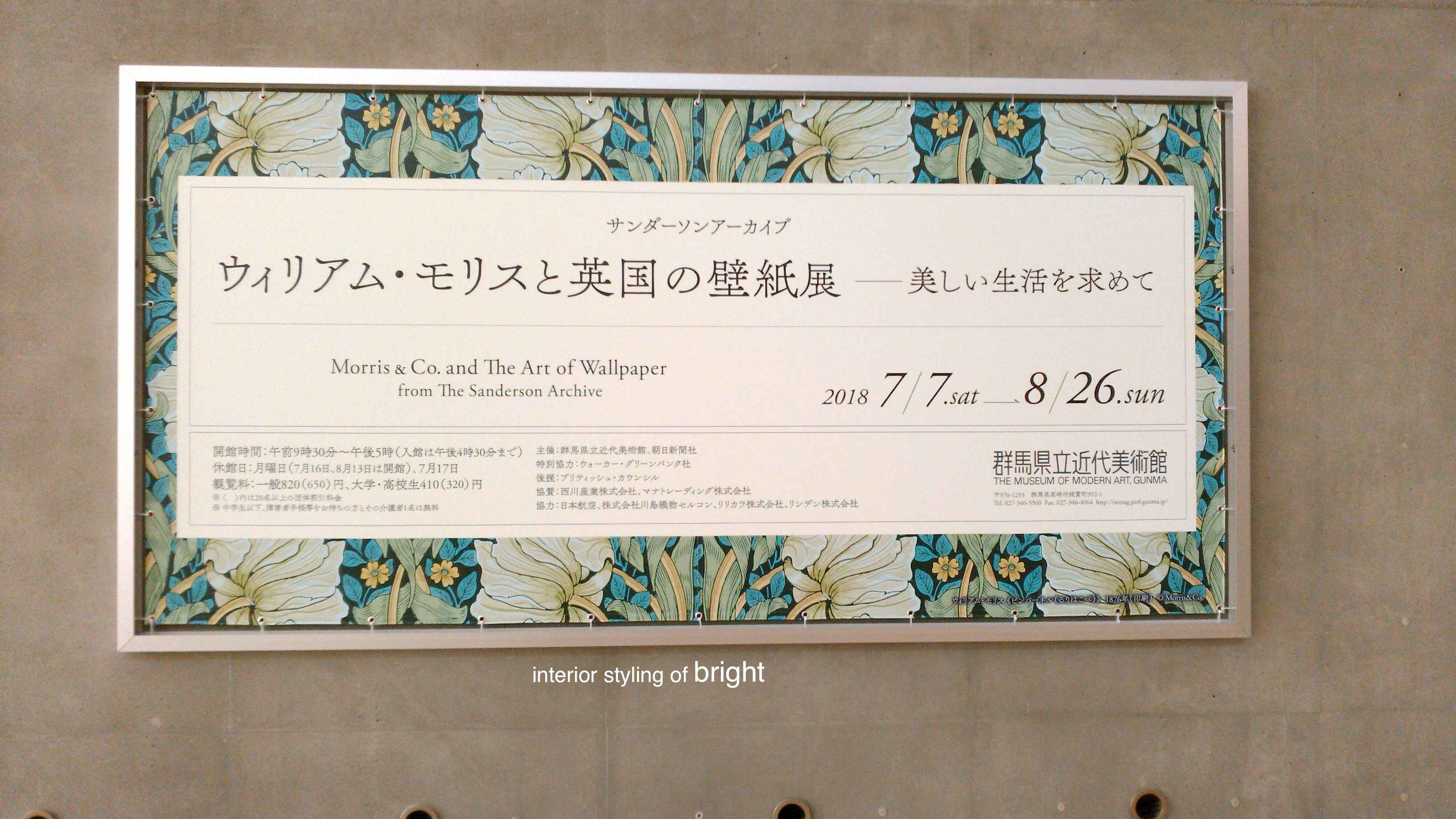 『ウィリアム・モリスと英国の壁紙展』 群馬県立近代美術館_c0157866_19581209.jpg