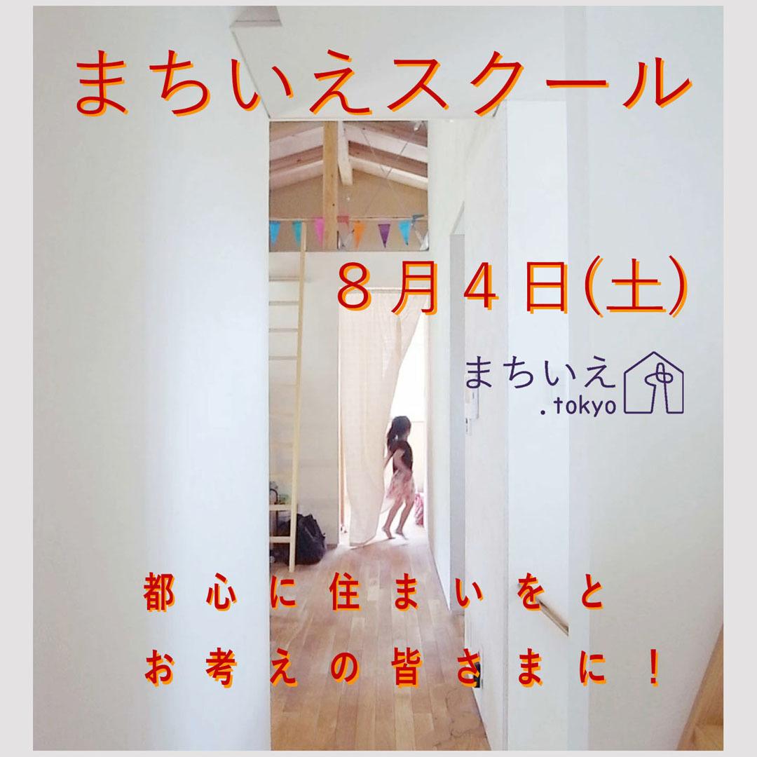 「まちいえスクール Vol,2」_d0021969_13260041.jpg