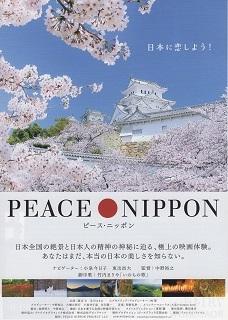 『ピース・ニッポン』(2018)_e0033570_20302865.jpg