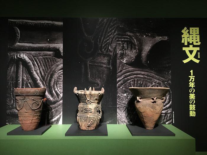 縄文展に行って、見て、お買い物!!土偶と古墳グッズ_f0167281_13264572.jpg
