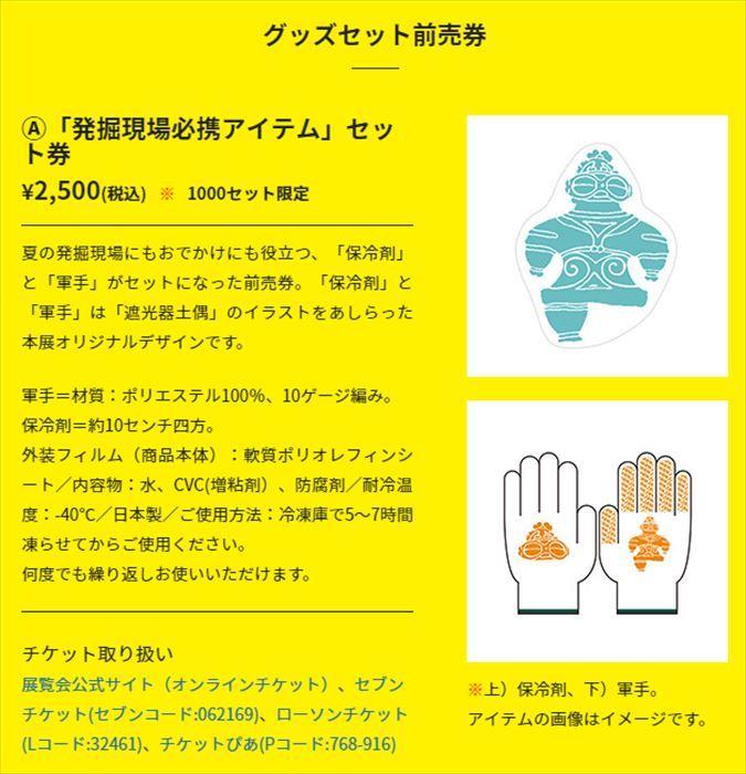 縄文展に行って、見て、お買い物!!土偶と古墳グッズ_f0167281_13290851.jpg