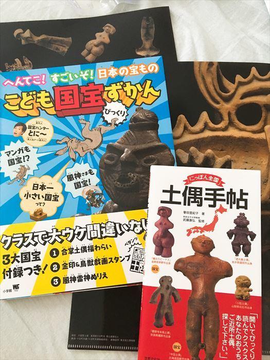 縄文展に行って、見て、お買い物!!土偶と古墳グッズ_f0167281_13311612.jpg
