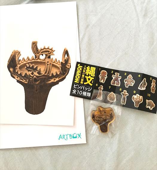 縄文展に行って、見て、お買い物!!土偶と古墳グッズ_f0167281_13380289.jpg