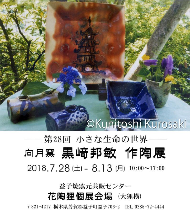 黒崎邦敏さん作陶展のお知らせ_b0061082_09305427.jpg