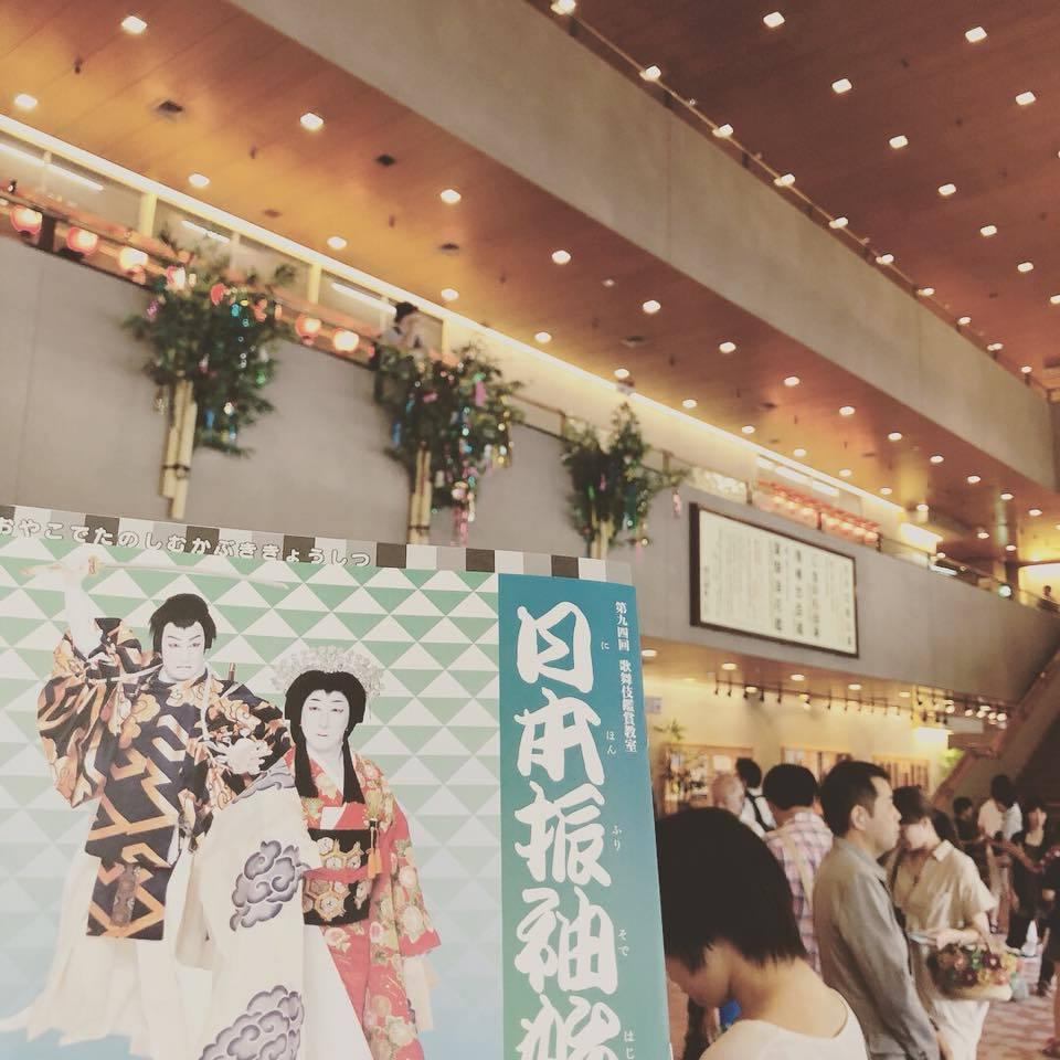 歌舞伎[日本振袖始]_b0195783_10000648.jpg