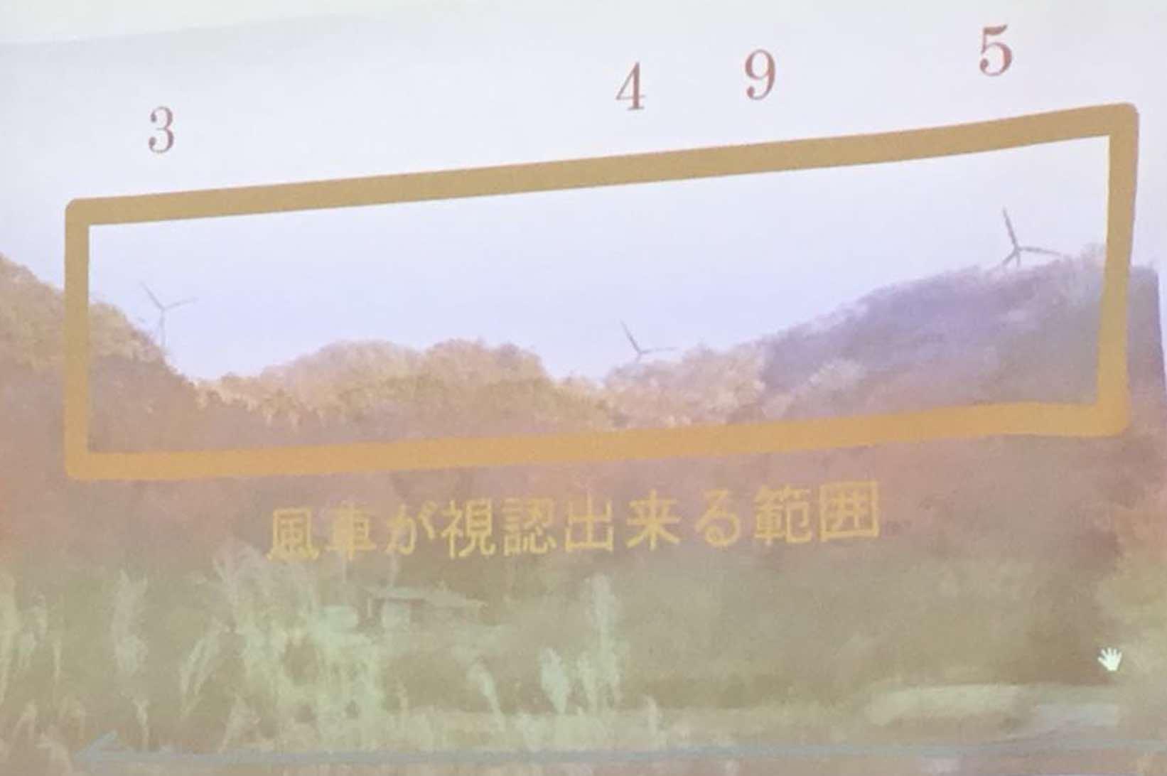 戸渡で阿武隈南部風力発電準備書の説明会_e0068696_7362274.jpg