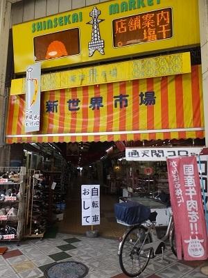大阪新世界。_f0238106_19545712.jpg