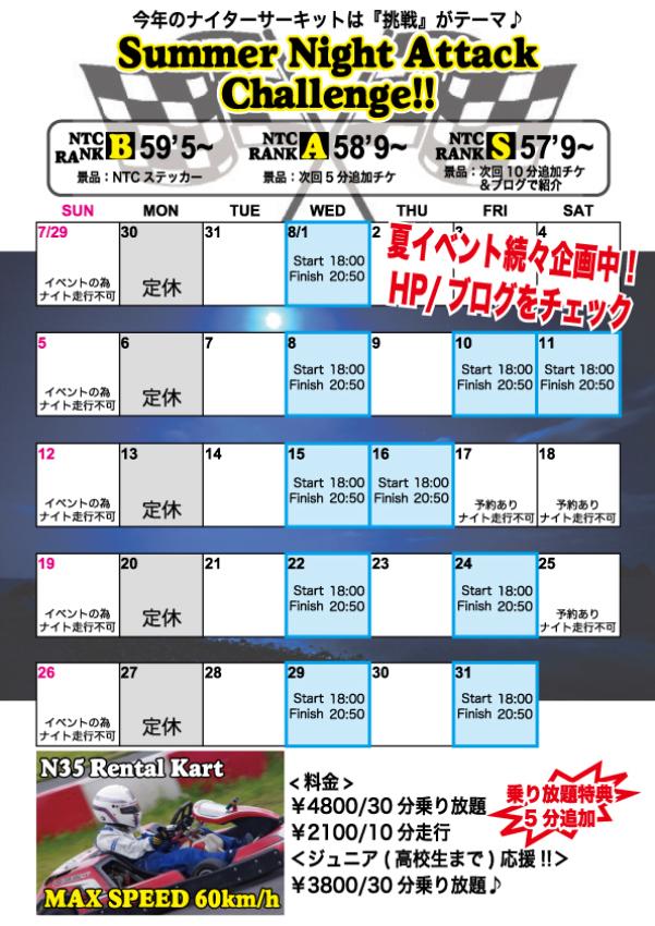 8月のナイター営業について☆_c0224820_15434840.jpg