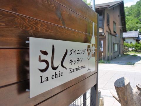 追分宿のイタリアンレストラン「らしく」さんに行ってきました。_d0035921_15484209.jpg
