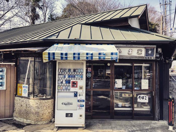 筑西市黒子 / iPhone 8_c0334533_16125672.jpg