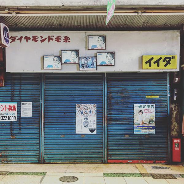 北九州市門司区堺町 / iPhone 8_c0334533_21080979.jpg