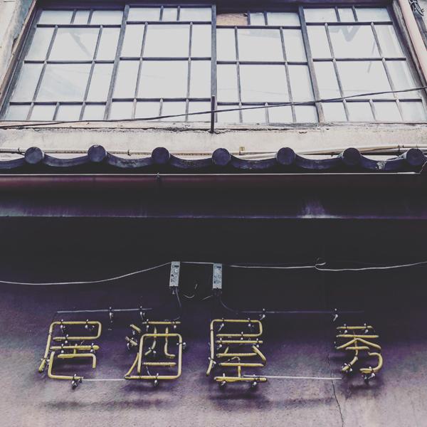 北九州市門司区堺町 / iPhone 8_c0334533_21092326.jpg