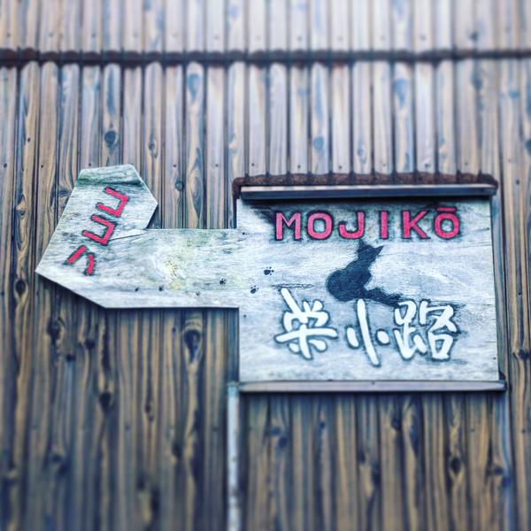 北九州市門司区堺町 / iPhone 8_c0334533_21093286.jpg