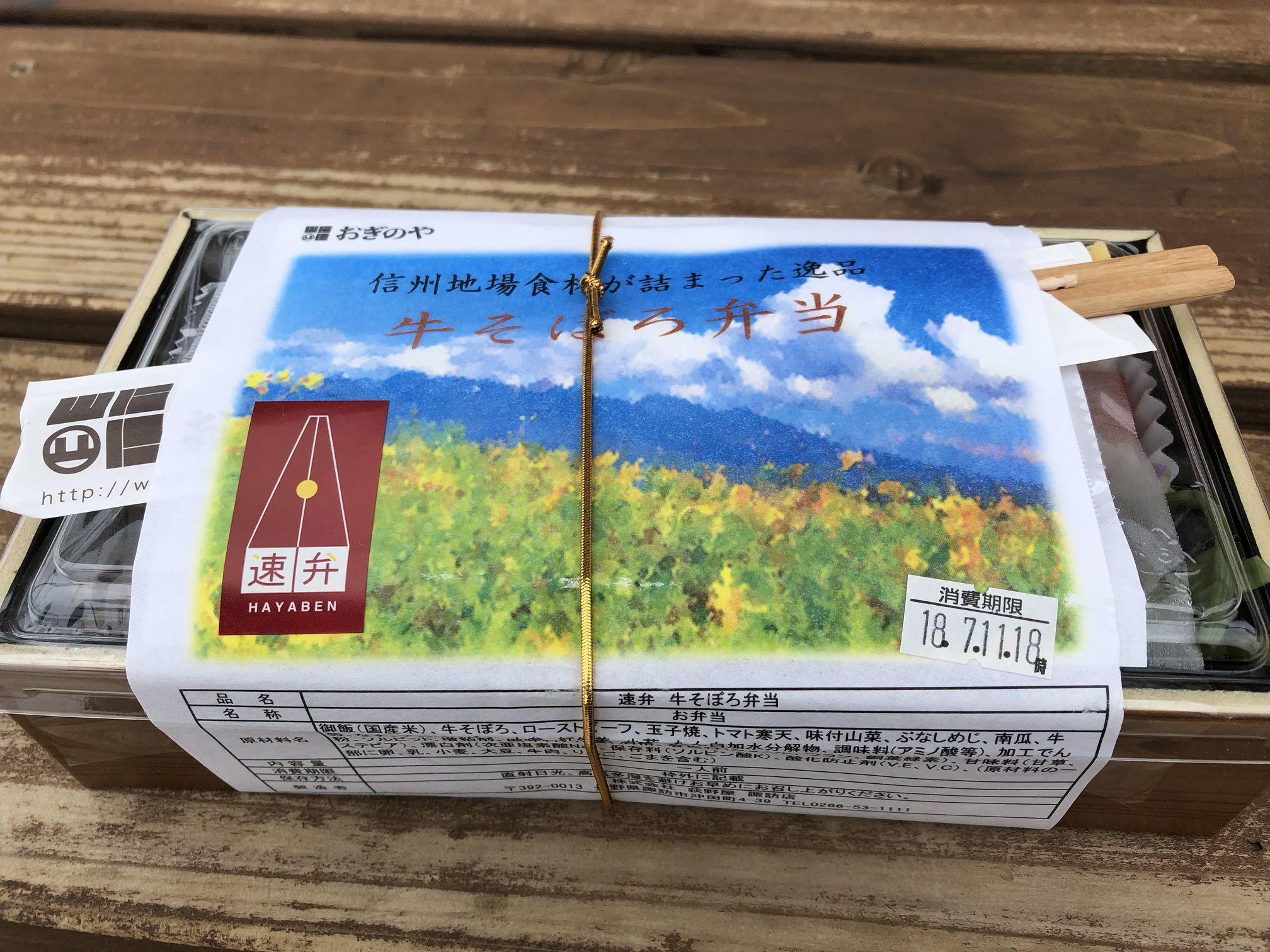 んまいもんシリーズ2018 白樺湖~北軽井沢旅行編_f0128542_23002040.jpg