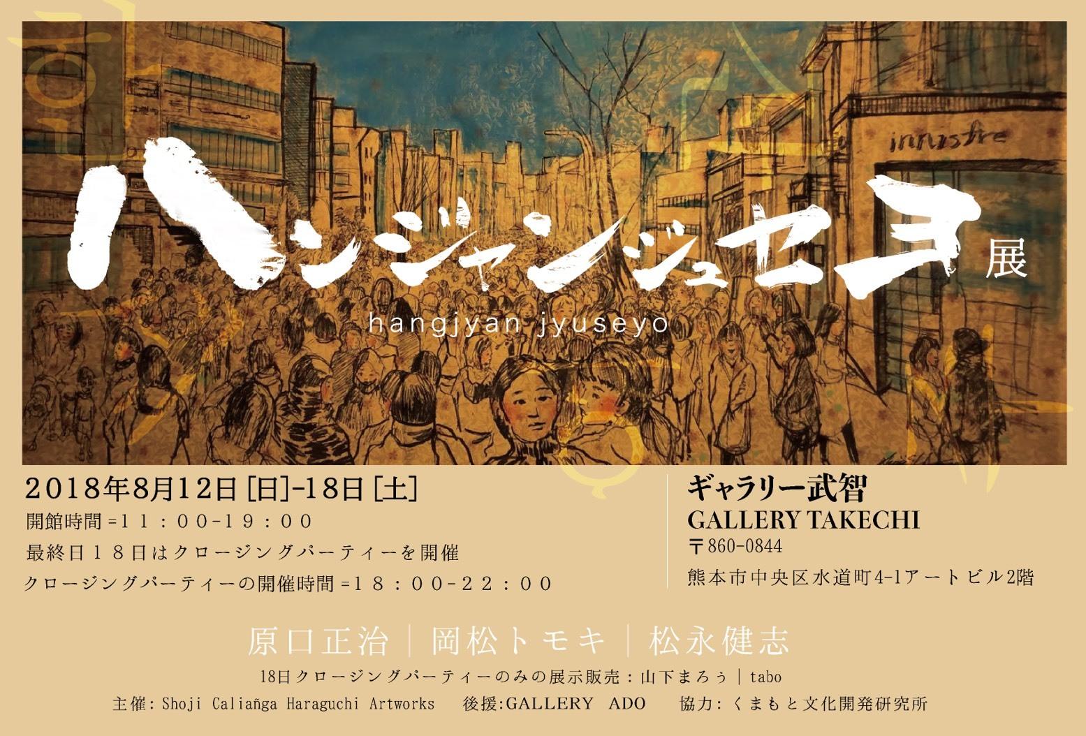 2018/8/12~8/18 『ハンジャンジュセヨ』展に参加します @ギャラリー武智_f0159642_11205770.jpg