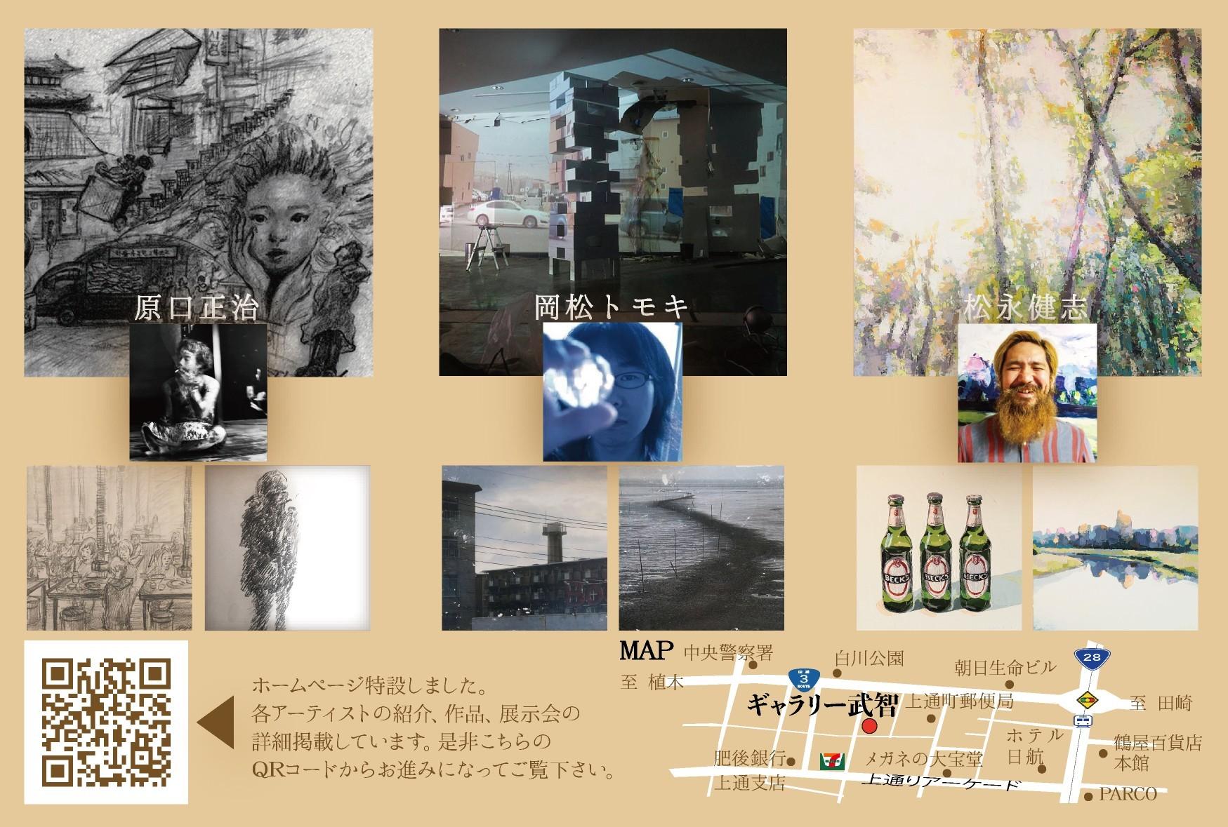 2018/8/12~8/18 『ハンジャンジュセヨ』展に参加します @ギャラリー武智_f0159642_11210675.jpg