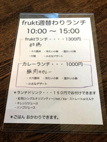 おうちカフェ*フルクト@4_e0292546_23583094.jpg