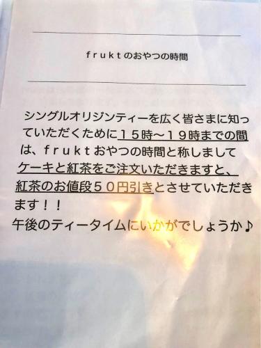 おうちカフェ*フルクト@4_e0292546_23585800.jpg