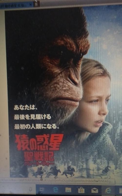 「 猿の惑星 」と数字の「 9 」 - サーティンキュー