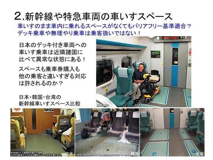 バリアフリーの課題2 新幹線や特急列車の車いすスペース_c0167961_13390583.jpg
