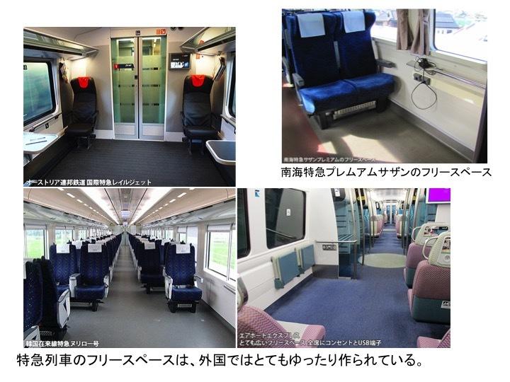 バリアフリーの課題2 新幹線や特急列車の車いすスペース_c0167961_13392615.jpg