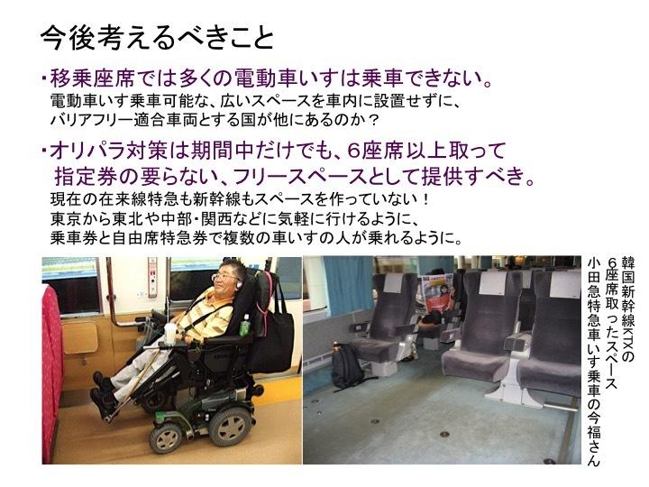 バリアフリーの課題2 新幹線や特急列車の車いすスペース_c0167961_13393094.jpg