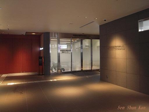 運転免許の更新  京都駅前運転免許更新センター_a0164068_15581578.jpg