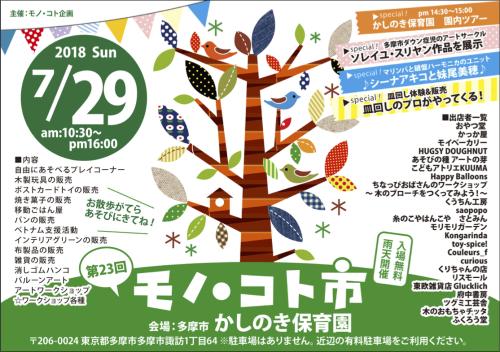 【7/29】モノ・コト市 に出店します!_a0121669_23241329.jpg