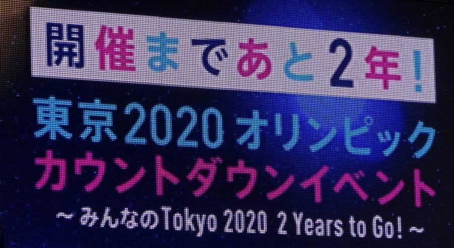 東京2020オリンピックまであと2年!_f0059673_23420578.jpg
