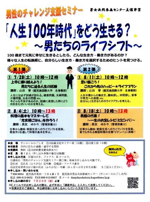 「男性のチャレンジ支援セミナー」に参加します_e0294183_11404327.jpg