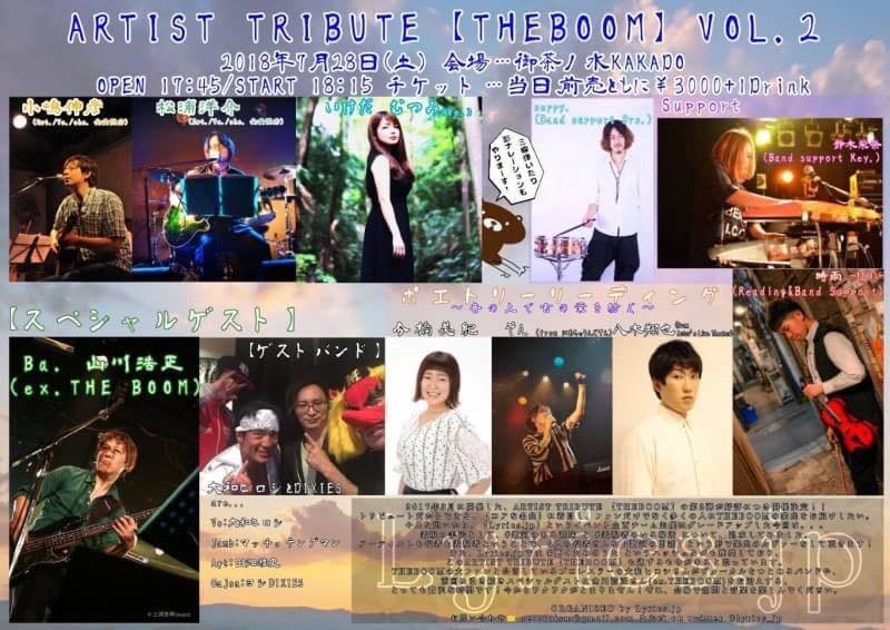 ARTIST TRIBUTE【THEBOOM】VOL.2 【OPEN START時間の変更のお知らせ】んの巻_f0236990_08050711.jpg