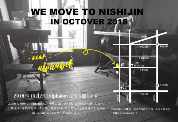 【alphabet 2018年10月 移転のお知らせ 】_b0184796_14062965.jpg