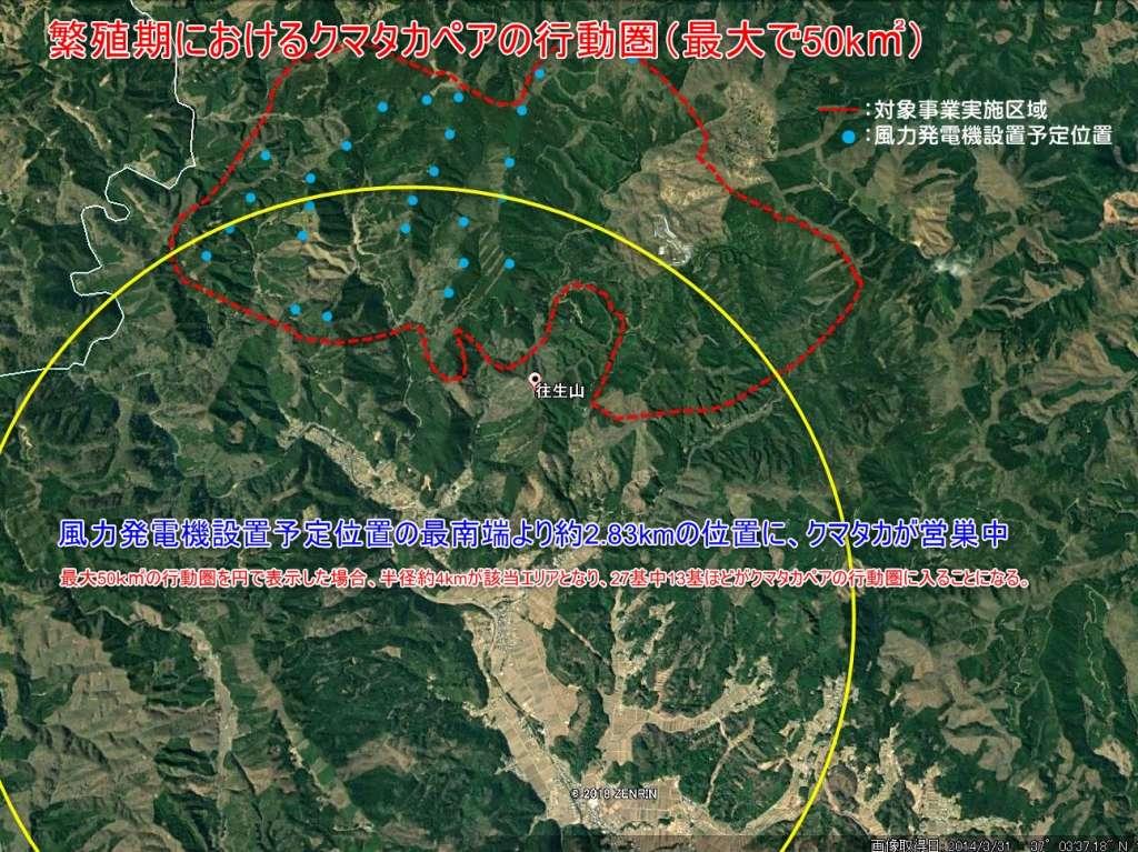 (仮称)遠野風力発電事業で要望書提出_e0068696_6242893.jpg