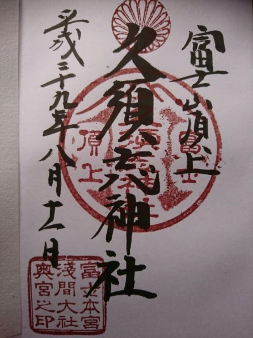 今年も行くぞ!富士山へ!_f0193702_03415310.jpg