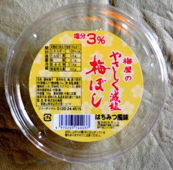 原料原産地名を明示した加工食品 梅ぼし_b0044404_12201520.jpg