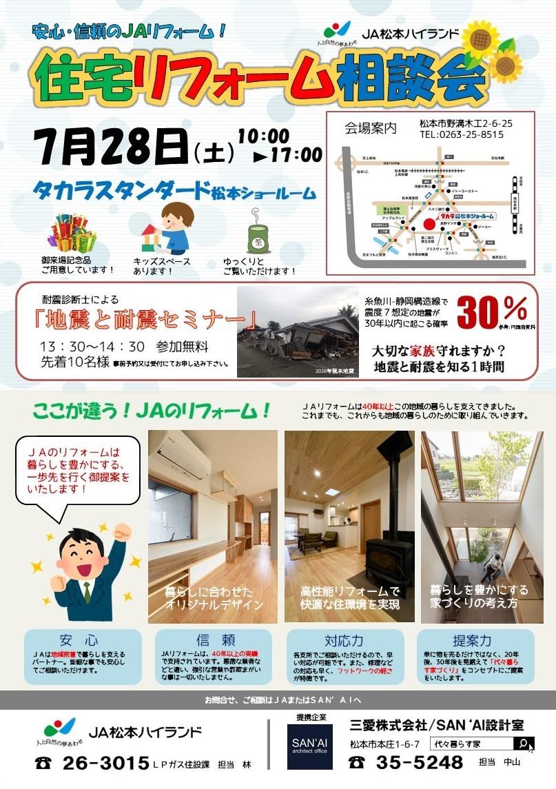 JAリフォーム相談会!_d0105615_08034402.jpg