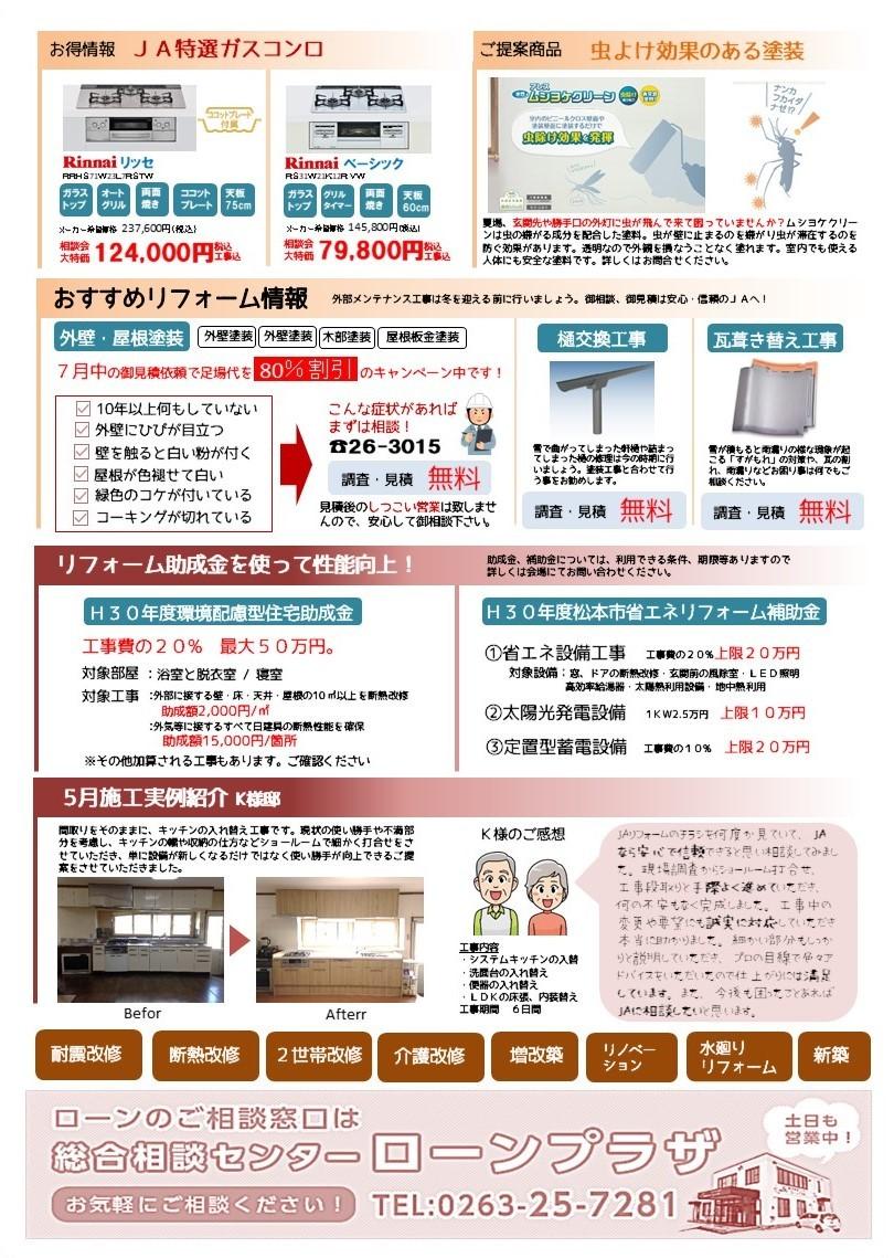 JAリフォーム相談会!_d0105615_08040792.jpg