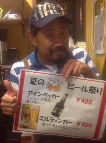 ビールが安い💕7月26〜29日迄✨_c0315821_21224146.jpg