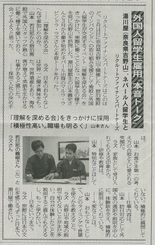 当館のスタッフが新聞にて掲載されました。_e0154524_10483671.jpg