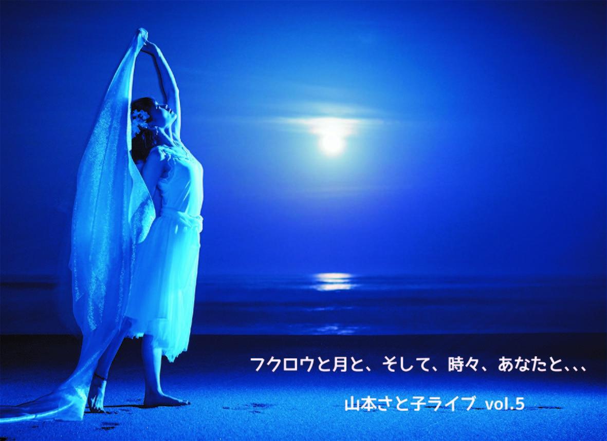 山本さと子さんのライブ♪_f0165126_11380665.jpg