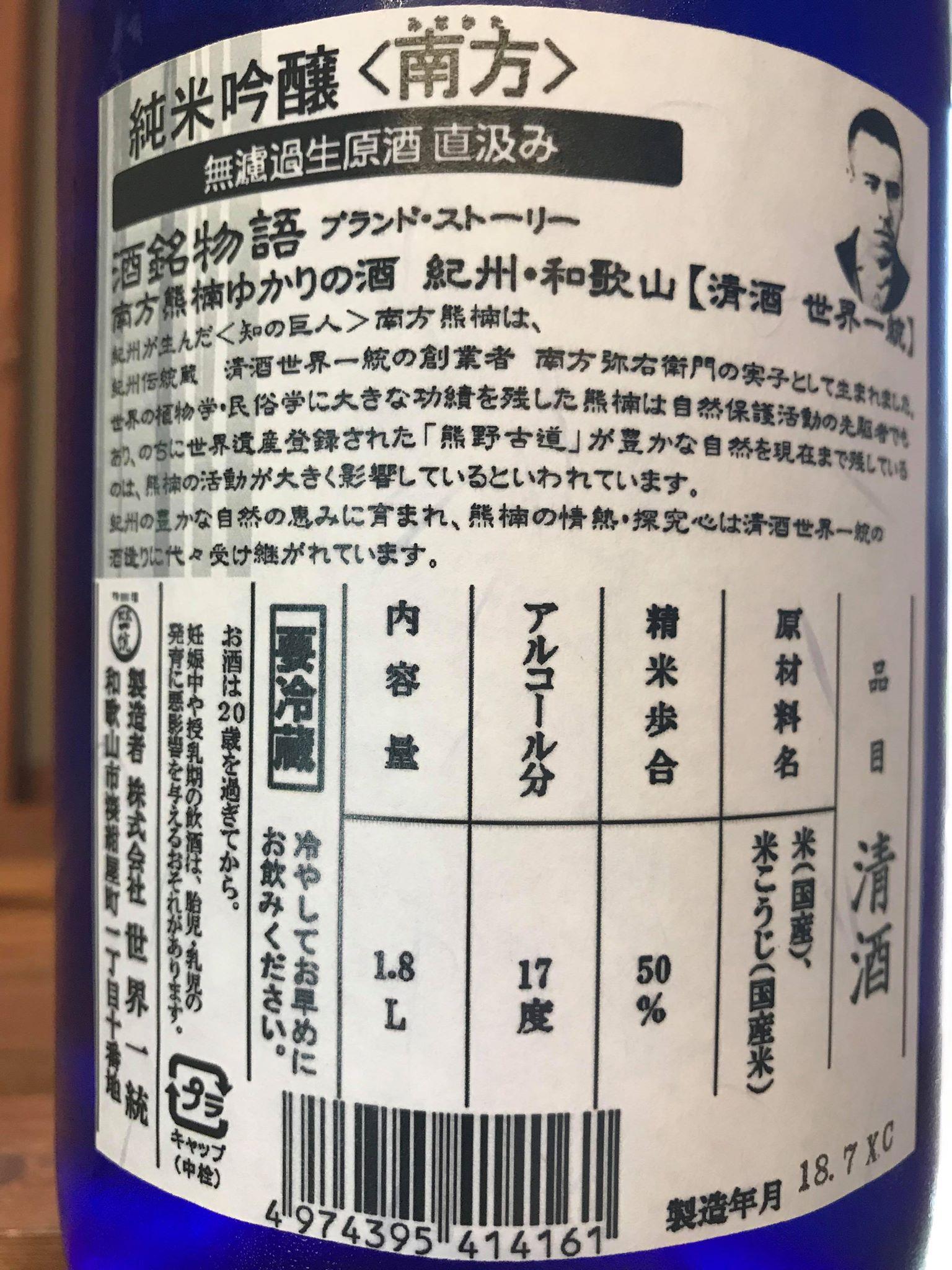 【日本酒】南方 直汲み 純米吟醸 無濾過生原酒 限定 29BY_e0173738_1034021.jpg